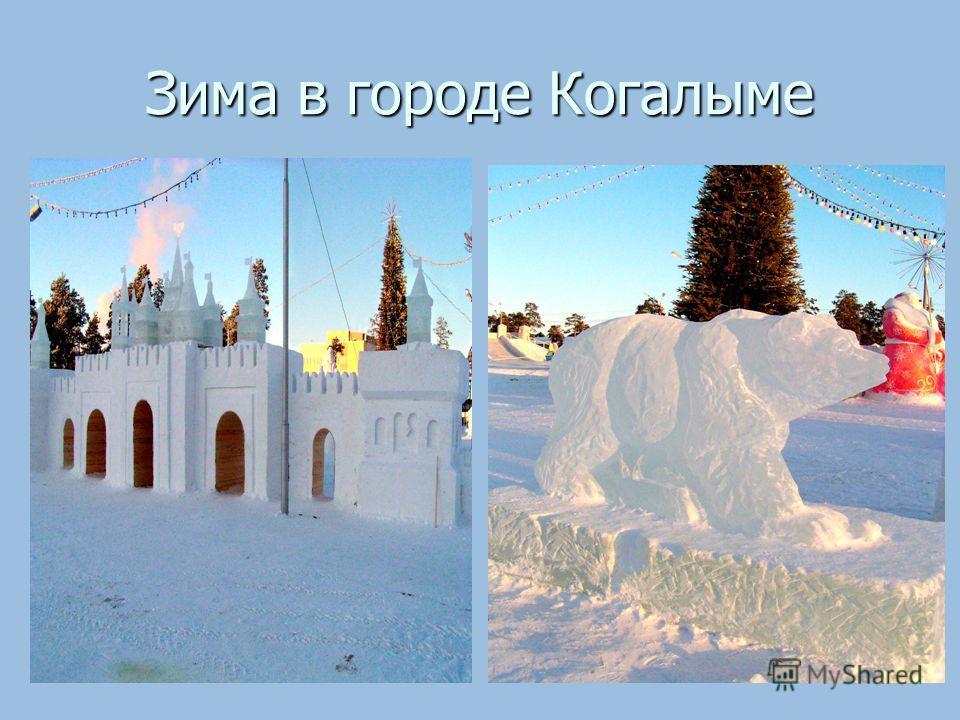 Зима в городе Когалыме
