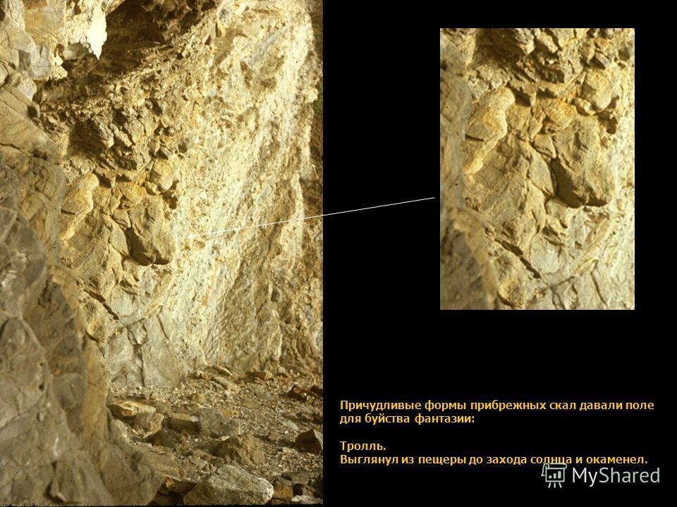 Причудливые формы прибрежных скал давали поле для буйства фантазии: Тролль. Выглянул из пещеры до захода солнца и окаменел.