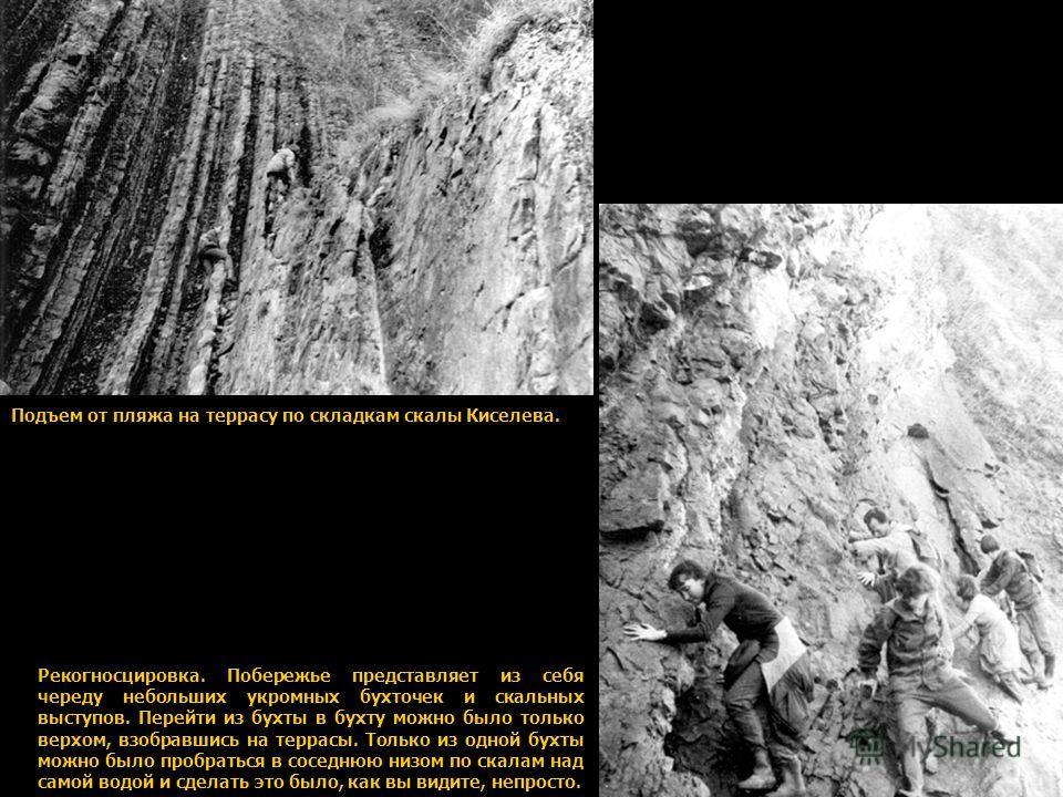 Подъем от пляжа на террасу по складкам скалы Киселева. Рекогносцировка. Побережье представляет из себя череду небольших укромных бухточек и скальных выступов. Перейти из бухты в бухту можно было только верхом, взобравшись на террасы. Только из одной