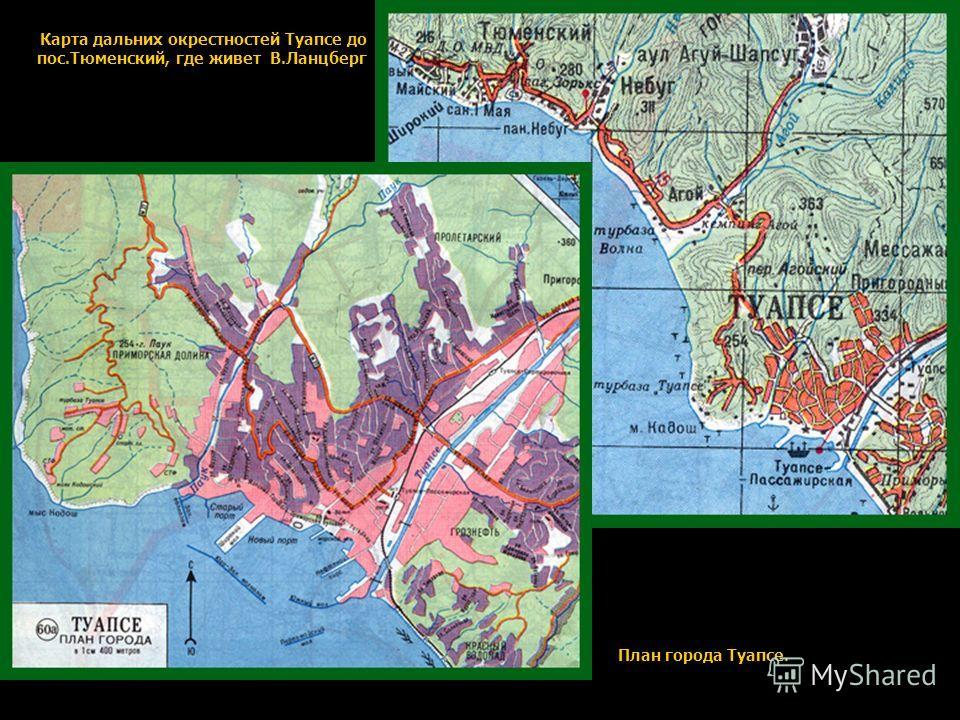Карта дальних окрестностей Туапсе до пос.Тюменский, где живет В.Ланцберг План города Туапсе.