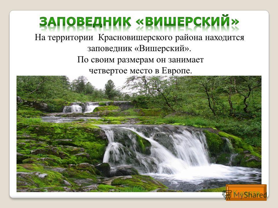 На территории Красновишерского района находится заповедник «Вишерский». По своим размерам он занимает четвертое место в Европе. К карте