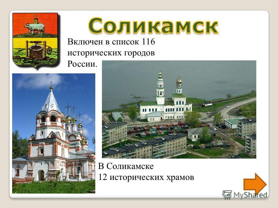 Включен в список 116 исторических городов России. В Соликамске 12 исторических храмов
