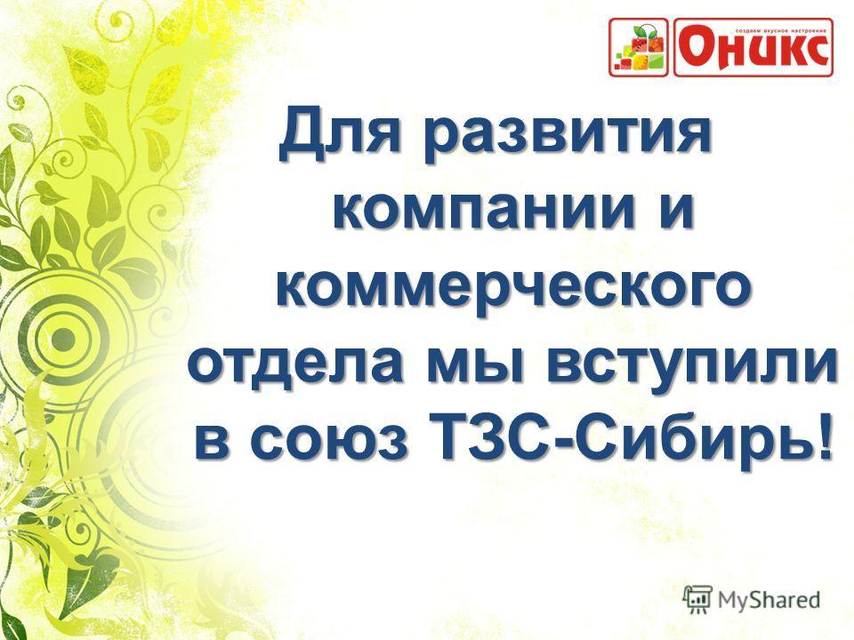 Для развития компании и коммерческого отдела мы вступили в союз ТЗС-Сибирь!