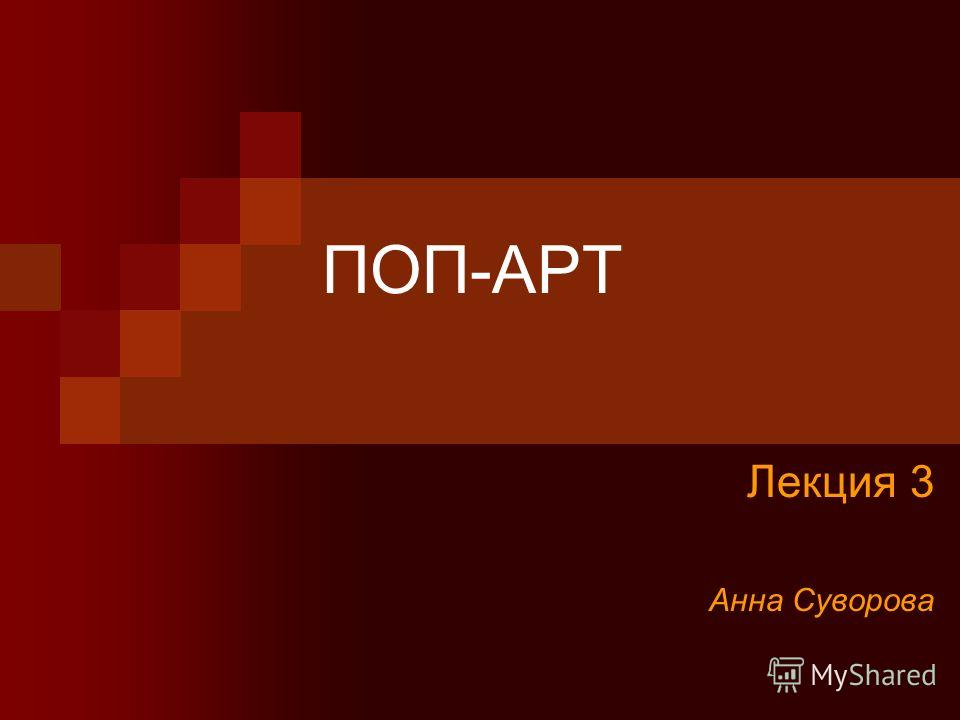 ПОП-АРТ Лекция 3 Анна Суворова