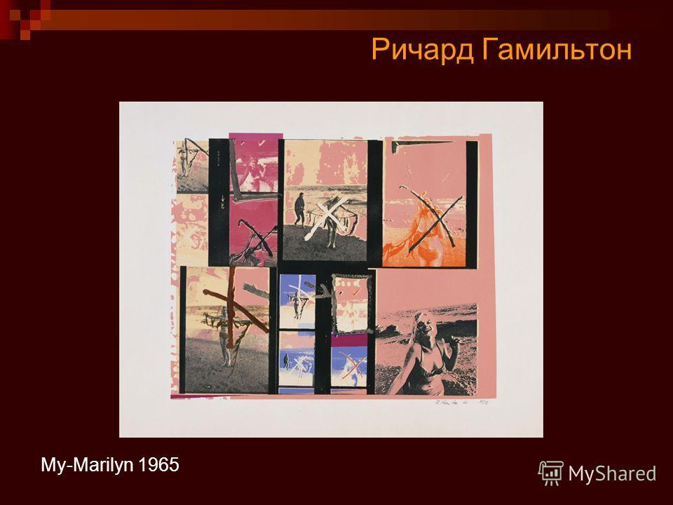 Ричард Гамильтон My-Marilyn 1965