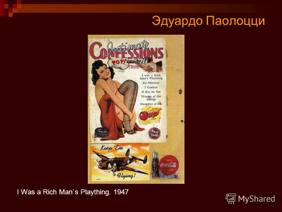 Эдуардо Паолоцци I Was a Rich Man`s Plaything. 1947