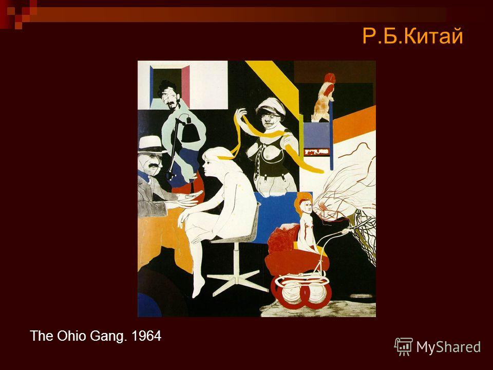 Р.Б.Китай The Ohio Gang. 1964