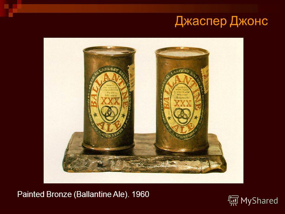 Джаспер Джонс Painted Bronze (Ballantine Ale). 1960