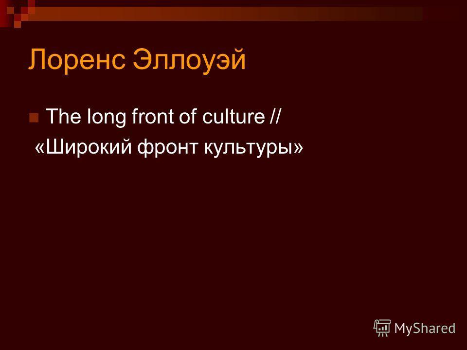 Лоренс Эллоуэй The long front of culture // «Широкий фронт культуры»