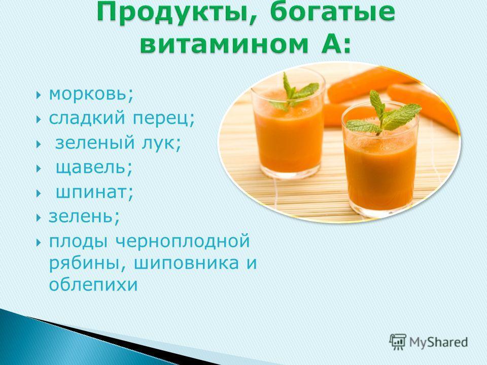 морковь; сладкий перец; зеленый лук; щавель; шпинат; зелень; плоды черноплодной рябины, шиповника и облепихи