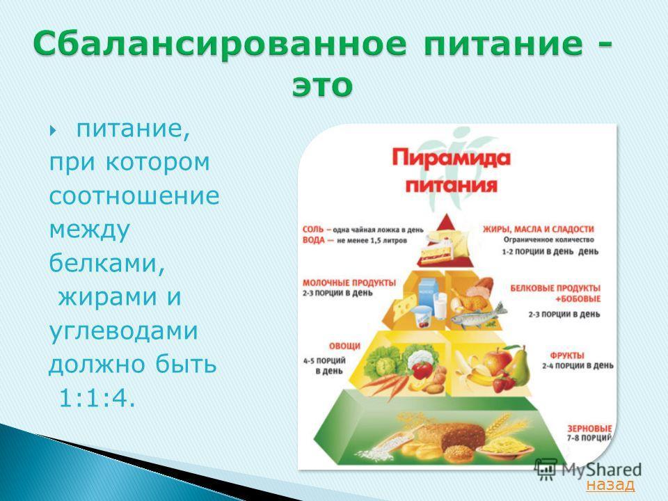 питание, при котором соотношение между белками, жирами и углеводами должно быть 1:1:4. назад