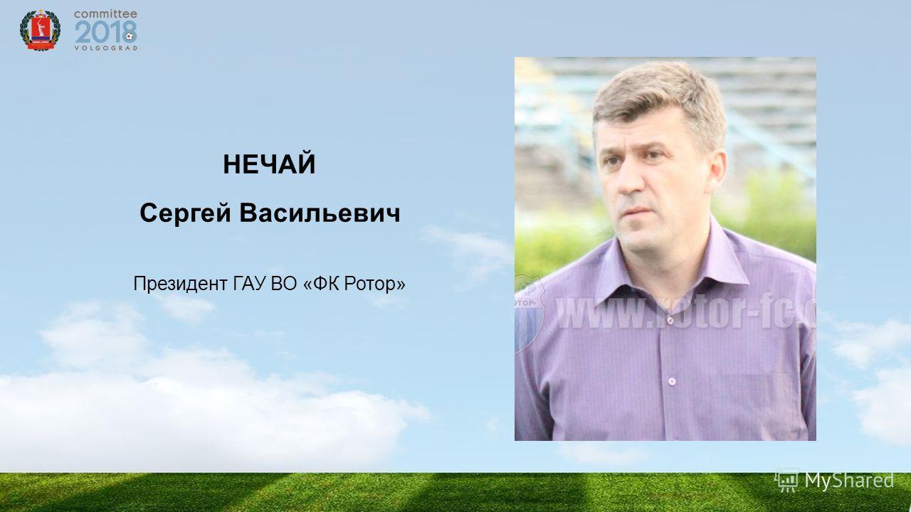НЕЧАЙ Сергей Васильевич Президент ГАУ ВО «ФК Ротор»