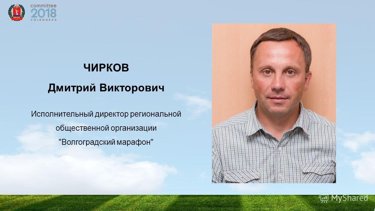 ЧИРКОВ Дмитрий Викторович Исполнительный директор региональной общественной организации Волгоградский марафон