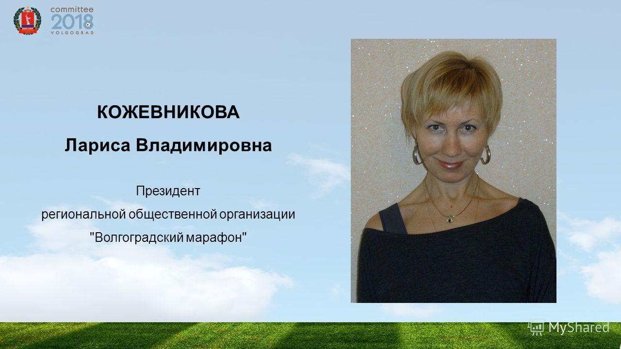 КОЖЕВНИКОВА Лариса Владимировна Президент региональной общественной организации Волгоградский марафон