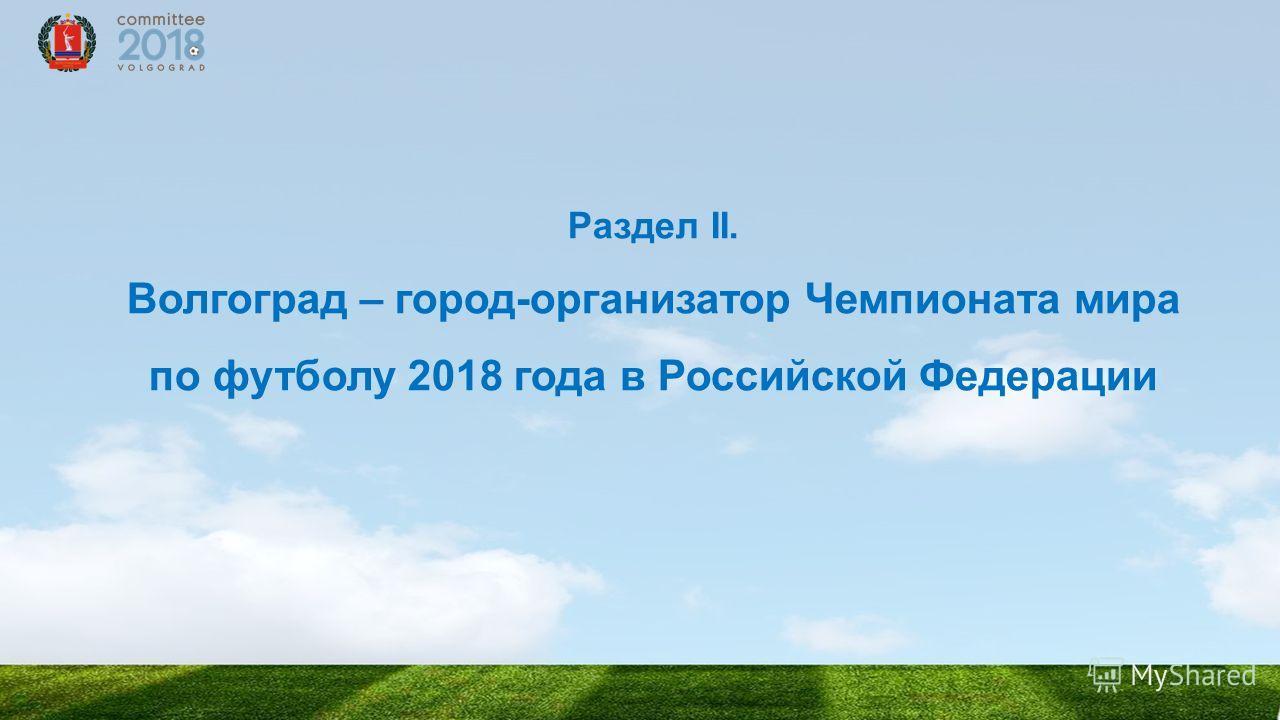 Раздел II. Волгоград – город-организатор Чемпионата мира по футболу 2018 года в Российской Федерации