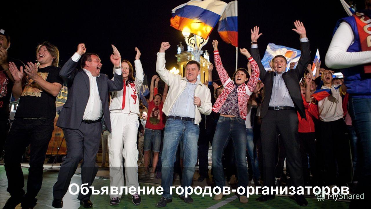 29 сентября 2012 года Объявление городов-организаторов