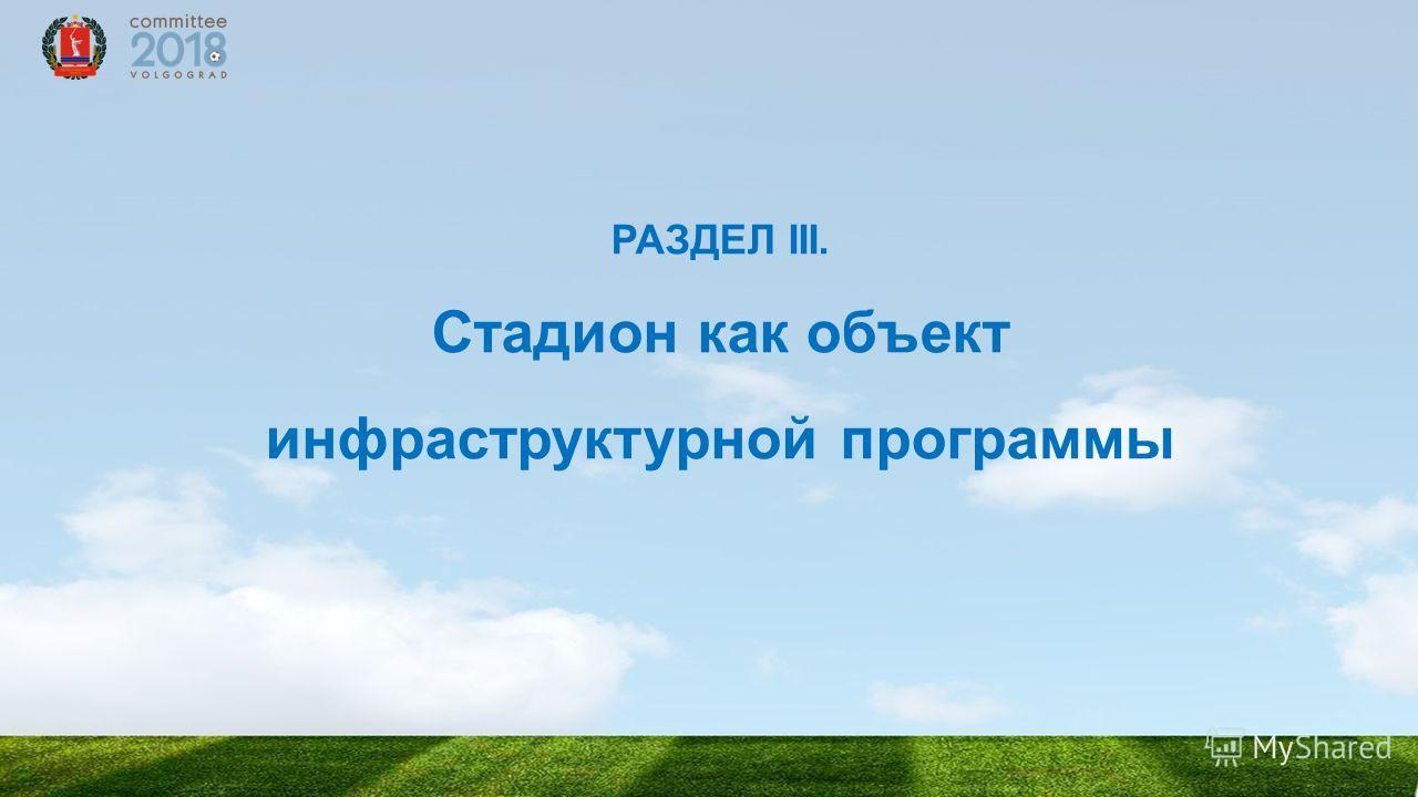 РАЗДЕЛ III. Стадион как объект инфраструктурной программы
