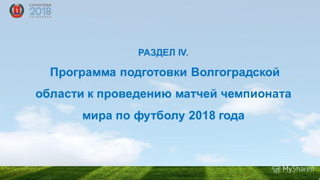 РАЗДЕЛ IV. Программа подготовки Волгоградской области к проведению матчей чемпионата мира по футболу 2018 года