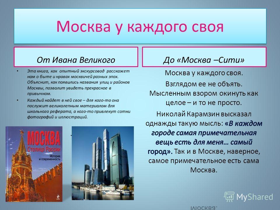 Москва у каждого своя От Ивана ВеликогоДо «Москва –Сити»