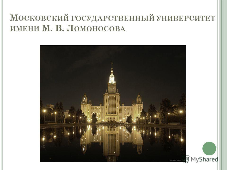 М ОСКОВСКИЙ ГОСУДАРСТВЕННЫЙ УНИВЕРСИТЕТ ИМЕНИ М. В. Л ОМОНОСОВА