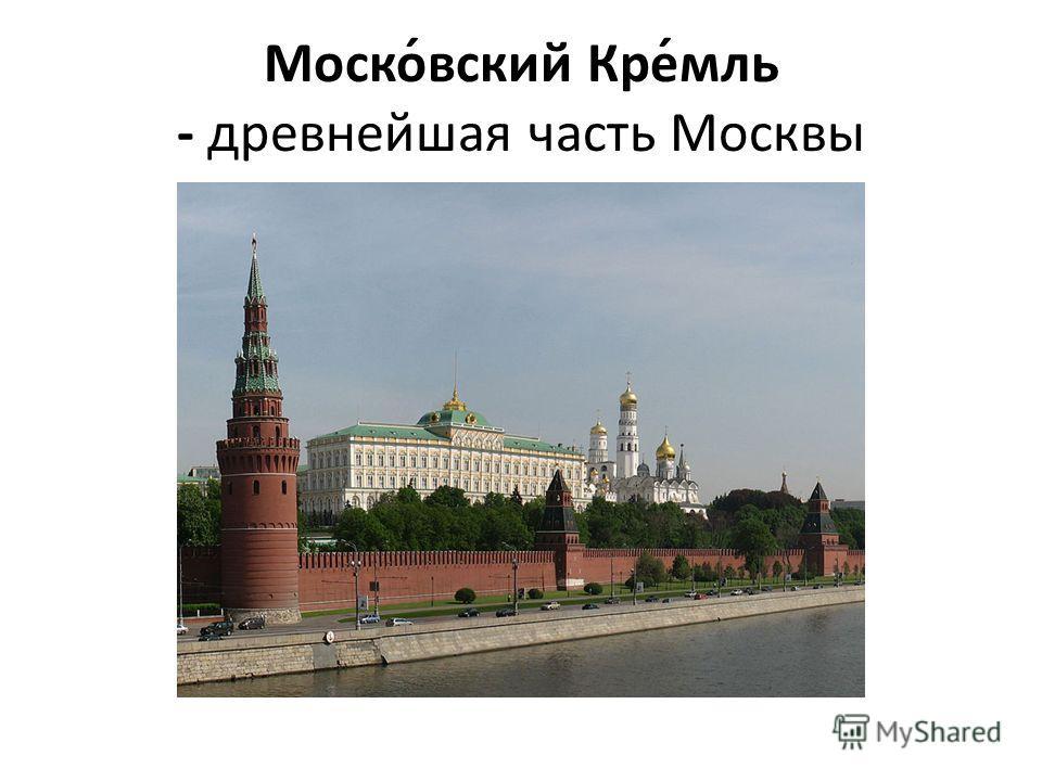 Моско́вский Кре́мль - древнейшая часть Москвы