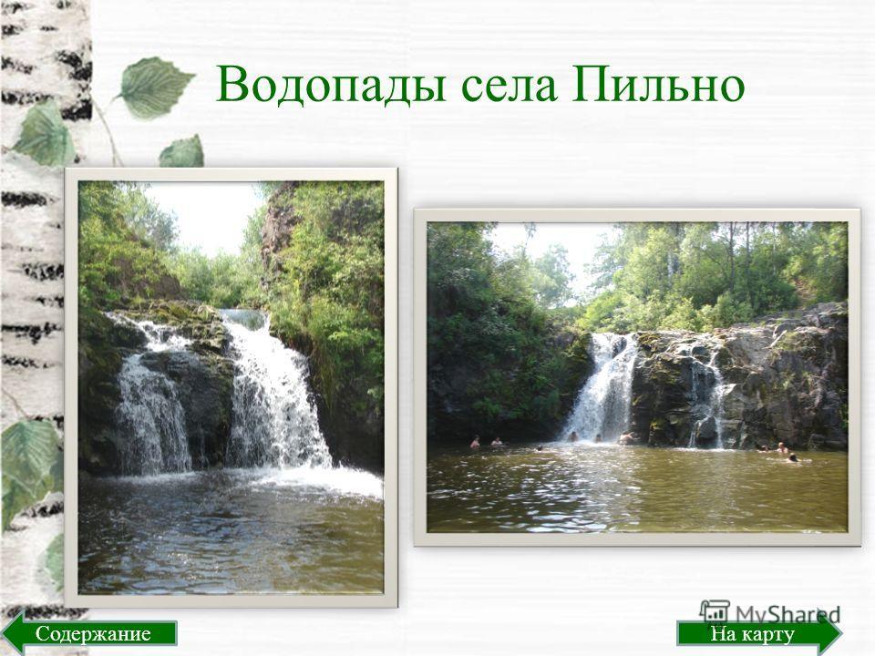 Водопады села Пильно На картуСодержание