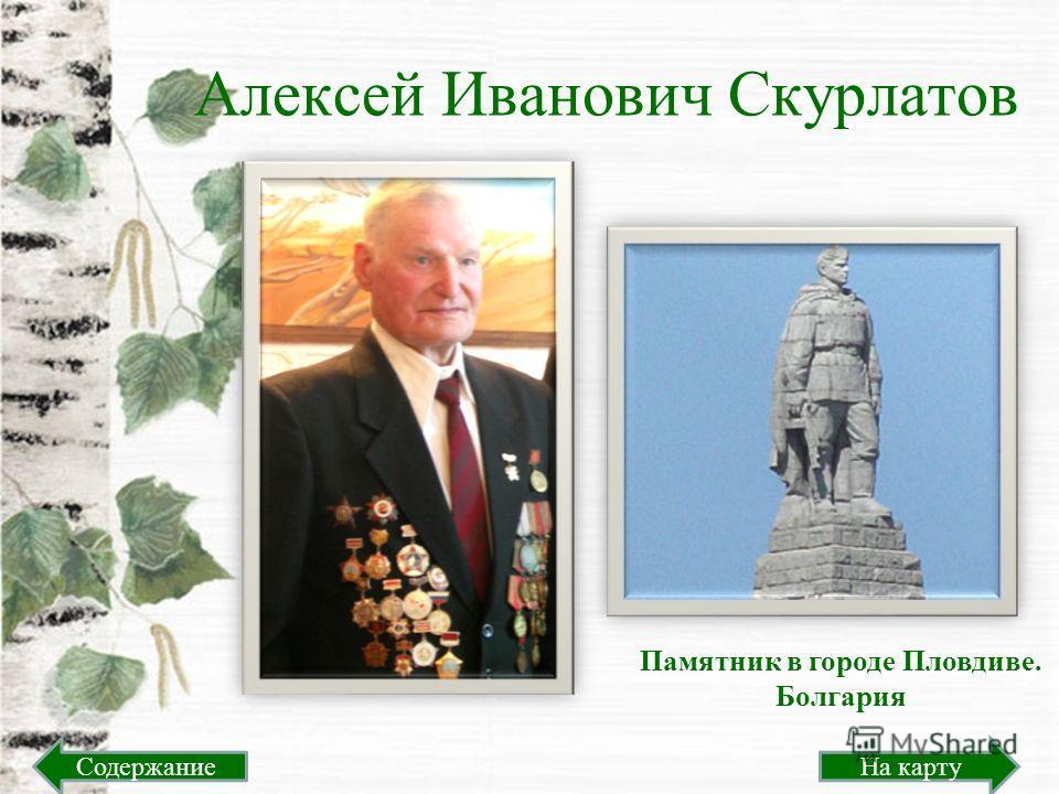 Алексей Иванович Скурлатов Памятник в городе Пловдиве. Болгария На картуСодержание