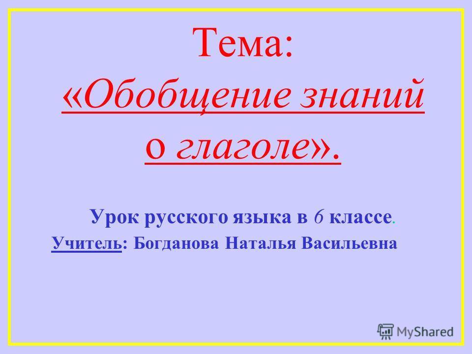 Богданова уроки русского языка в 5 классе для учителя скачать бесплатно