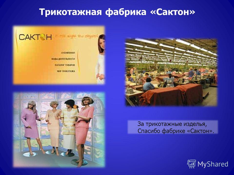 Трикотажная фабрика «Сактон» За трикотажные изделья, Спасибо фабрике «Сактон».