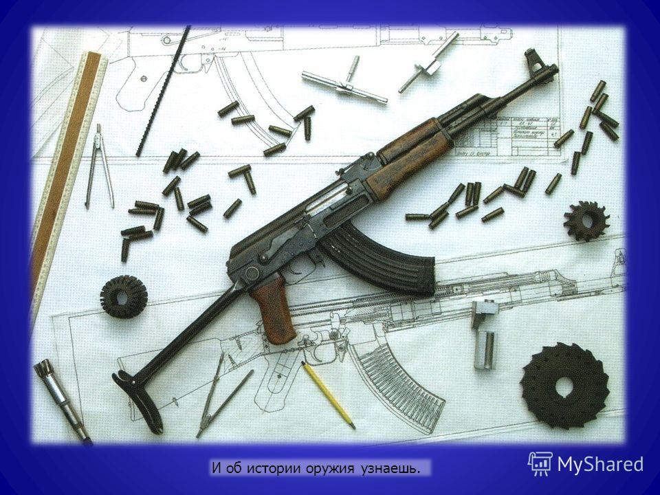 И об истории оружия узнаешь.