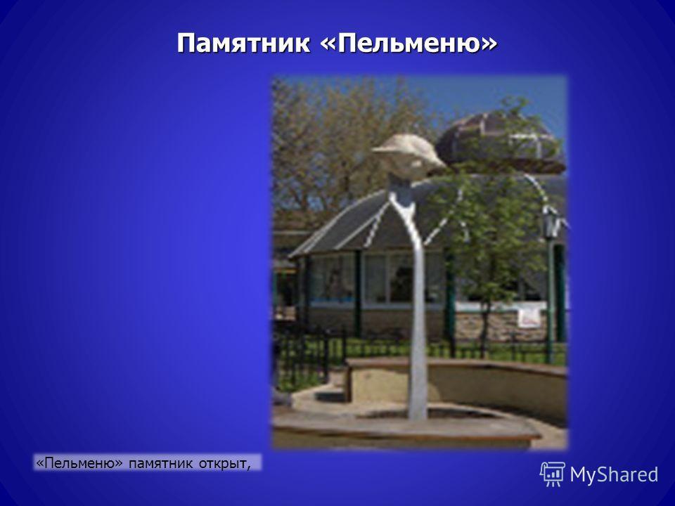 Памятник «Пельменю» «Пельменю» памятник открыт,