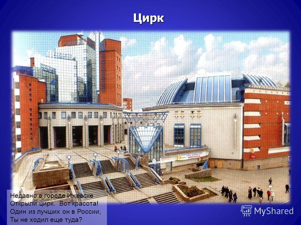 Цирк Недавно в городе Ижевске Открыли цирк. Вот красота! Один из лучших он в России, Ты не ходил еще туда?