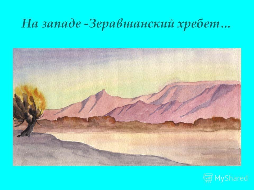 На западе -Зеравшанский хребет…