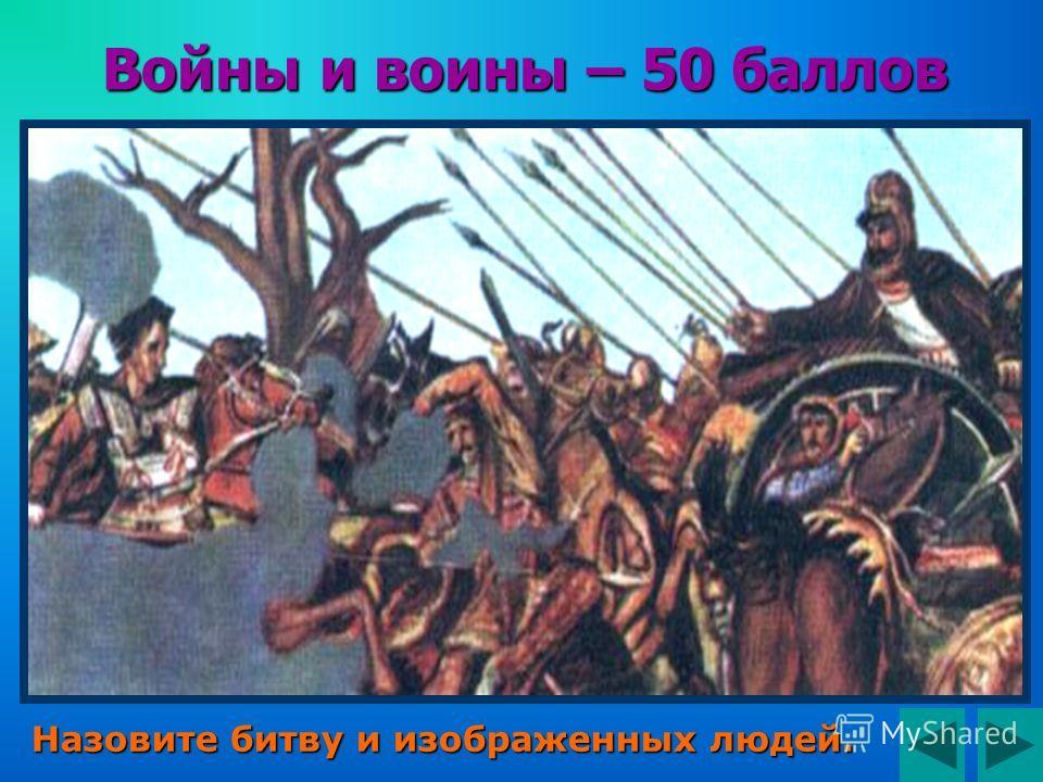 Войны и воины – 40 баллов Македонский царь Филипп Победил всех греков. Потому что хитрым был И воинственным прослыл. Армию свою большую На отряды он разбил. В них все строились рядами, Защищались копьями Назови отряд быстрей Иль угадывай скорей!