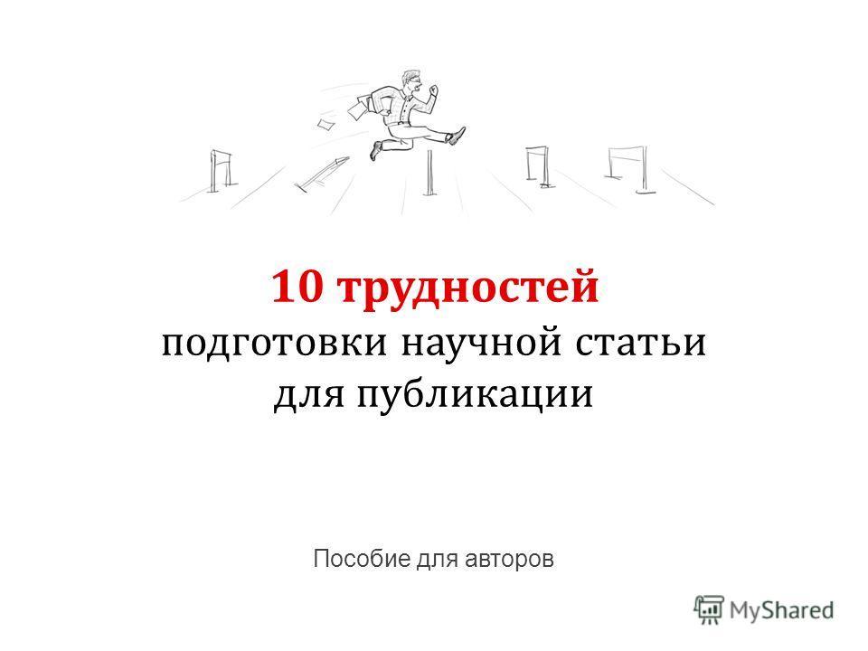 Пособие для авторов 10 трудностей подготовки научной статьи для публикации