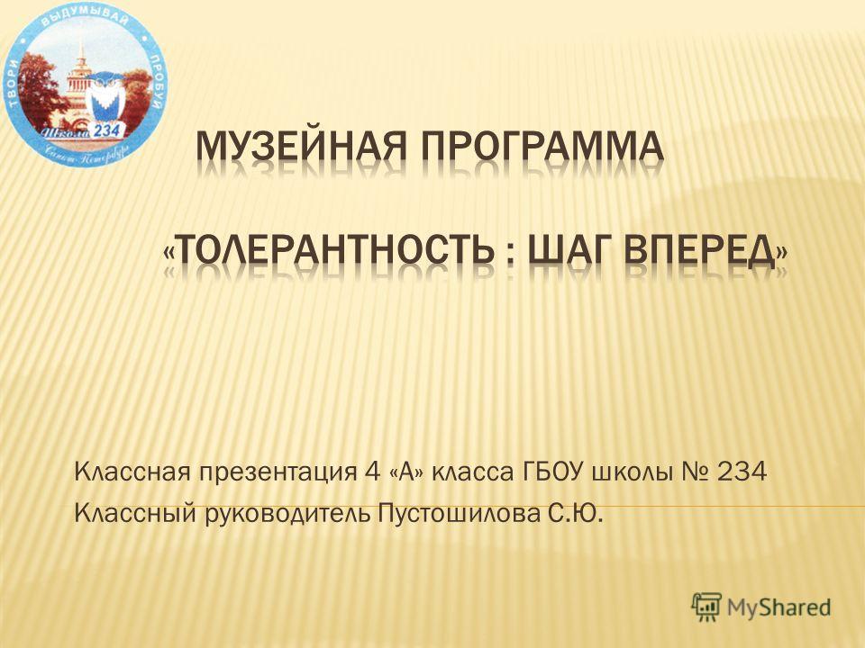 Классная презентация 4 «А» класса ГБОУ школы 234 Классный руководитель Пустошилова С.Ю.