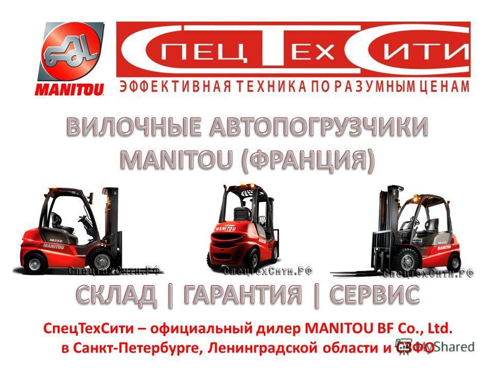 СпецТехСити – официальный дилер MANITOU BF Co., Ltd. в Санкт-Петербурге, Ленинградской области и СЗФО