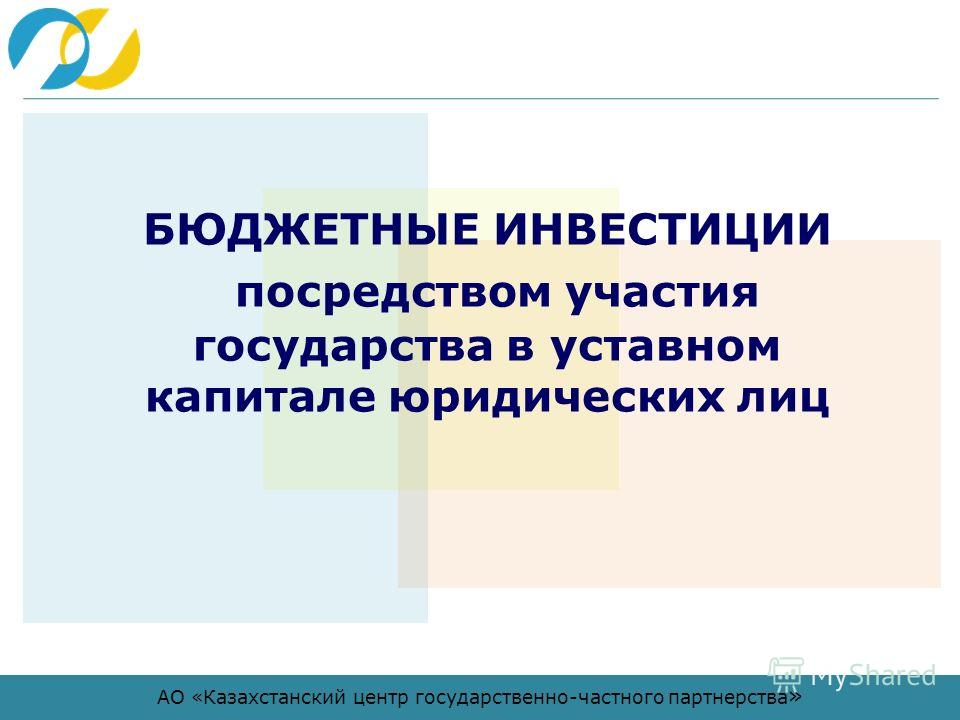 АО «Казахстанский центр государственно-частного партнерства » БЮДЖЕТНЫЕ ИНВЕСТИЦИИ посредством участия государства в уставном капитале юридических лиц