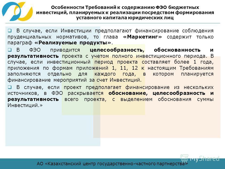 АО «Казахстанский центр государственно-частного партнерства » Особенности Требований к содержанию ФЭО бюджетных инвестиций, планируемых к реализации посредством формирования уставного капитала юридических лиц В случае, если Инвестиции предполагают фи