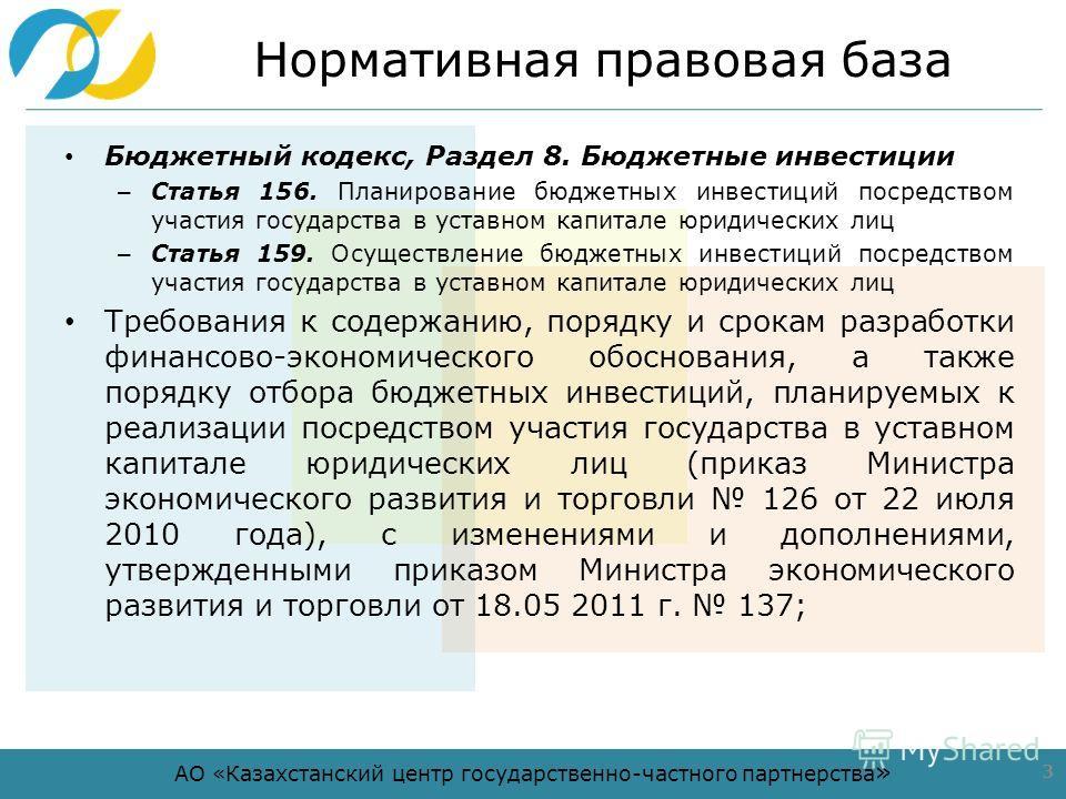 АО «Казахстанский центр государственно-частного партнерства » Нормативная правовая база Бюджетный кодекс, Раздел 8. Бюджетные инвестиции – Статья 156. Планирование бюджетных инвестиций посредством участия государства в уставном капитале юридических л