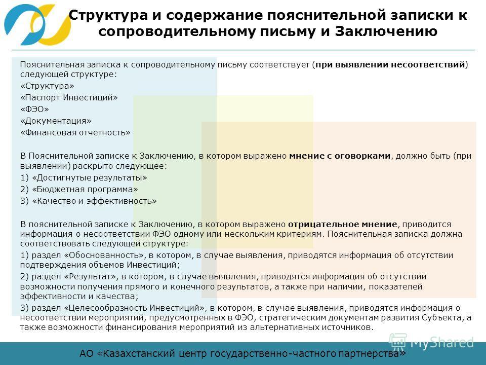 АО «Казахстанский центр государственно-частного партнерства » Структура и содержание пояснительной записки к сопроводительному письму и Заключению Пояснительная записка к сопроводительному письму соответствует (при выявлении несоответствий) следующей