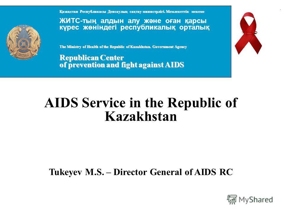 Қазақстан Республикасы Денсаулық сақтау министрлігі. Мемлекеттік мекеме ЖИТС-тың алдын алу және оған қарсы күрес жөніндегі республикалық орталық The Ministry of Health of the Republic of Kazakhstan. Government Agency Republican Center of prevention a