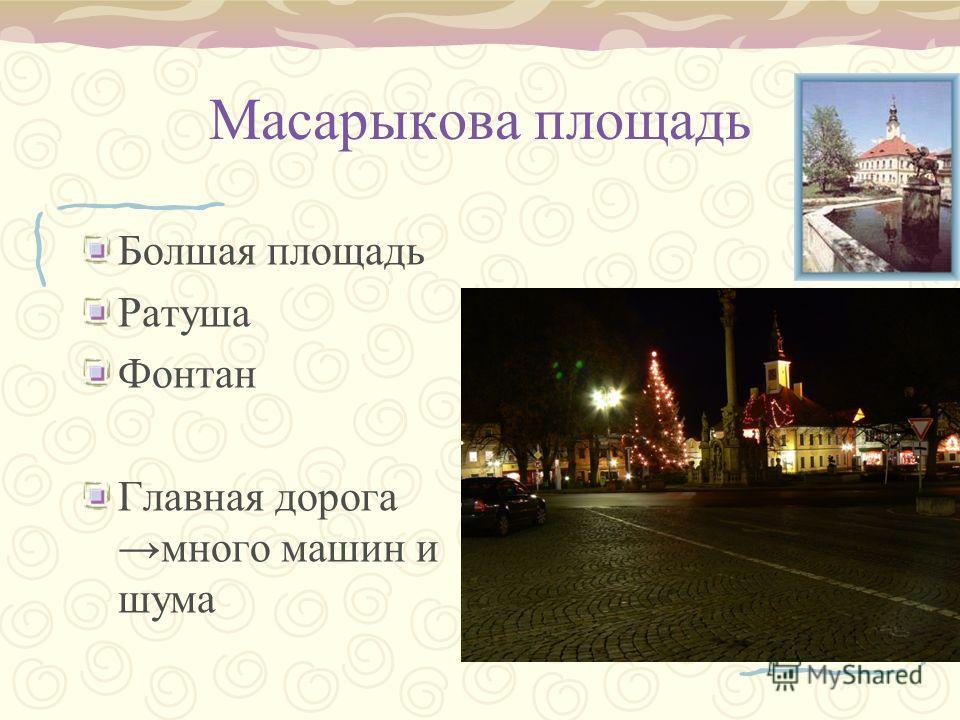 Масарыкова площадь Болшая площадь Ратуша Фонтан Главная дорога много машин и шума