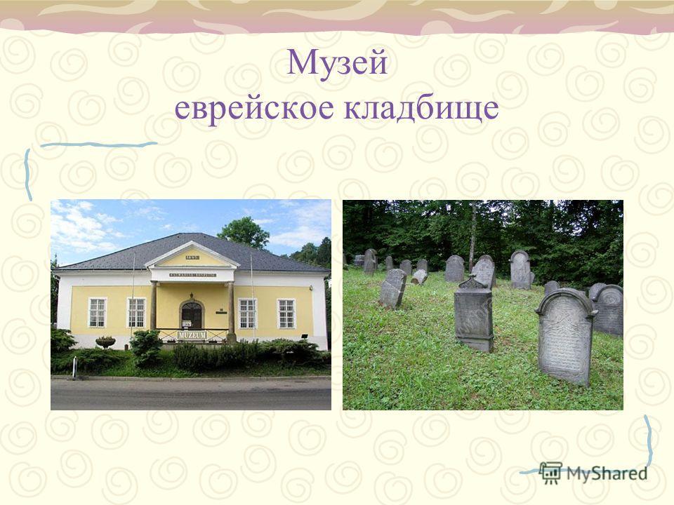 Музей еврейское кладбище