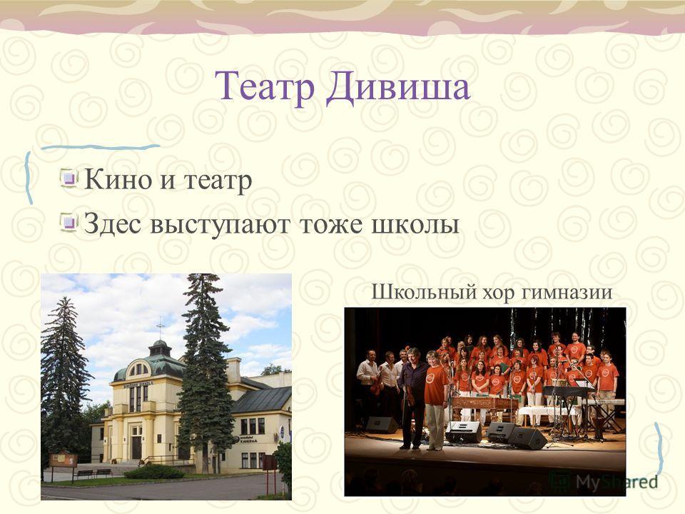 Театр Дивиша Кино и театр Здес выступают тоже школы Школьный хор гимназии