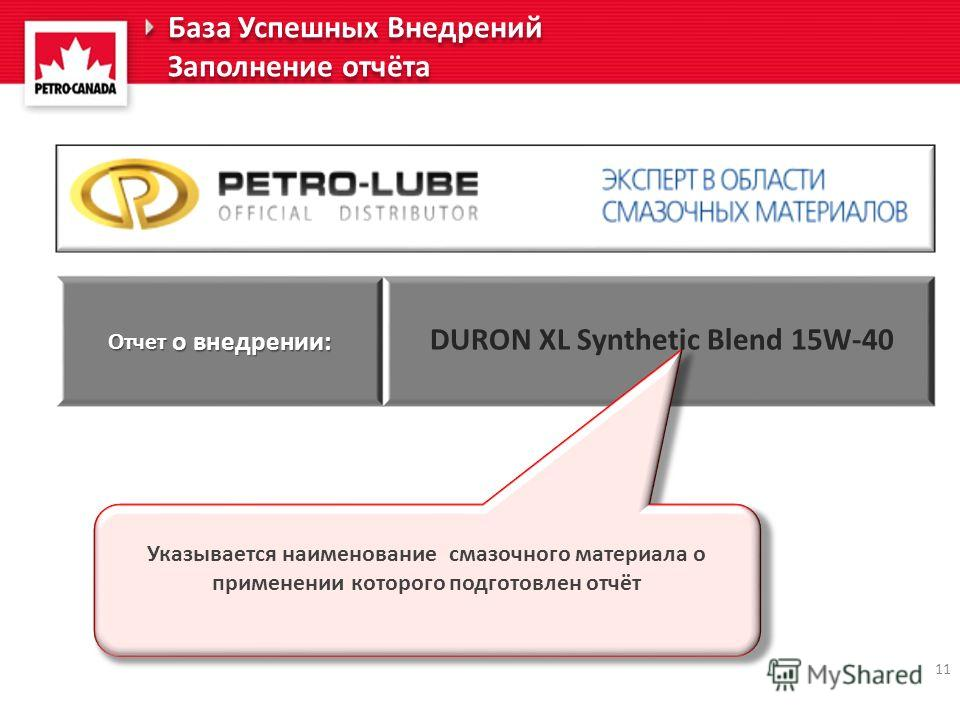 База Успешных Внедрений Заполнение отчёта 11 Отчет о внедрении: Указывается наименование смазочного материала о применении которого подготовлен отчёт DURON XL Synthetic Blend 15W-40