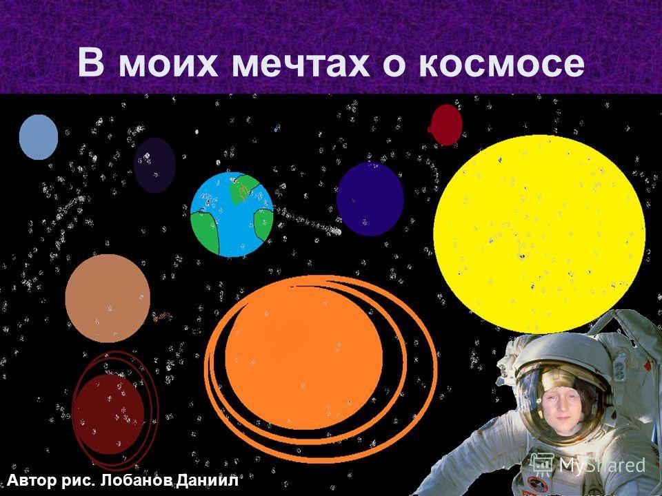 Родина помнит героев Всего 108 минут продолжался полет Гагарина, но не количество минут определяет вклад в историю освоения космоса. Он был первым и останется им навсегда! 12 апреля каждый год я с родителями и сестрёнками отправляюсь на праздник на м