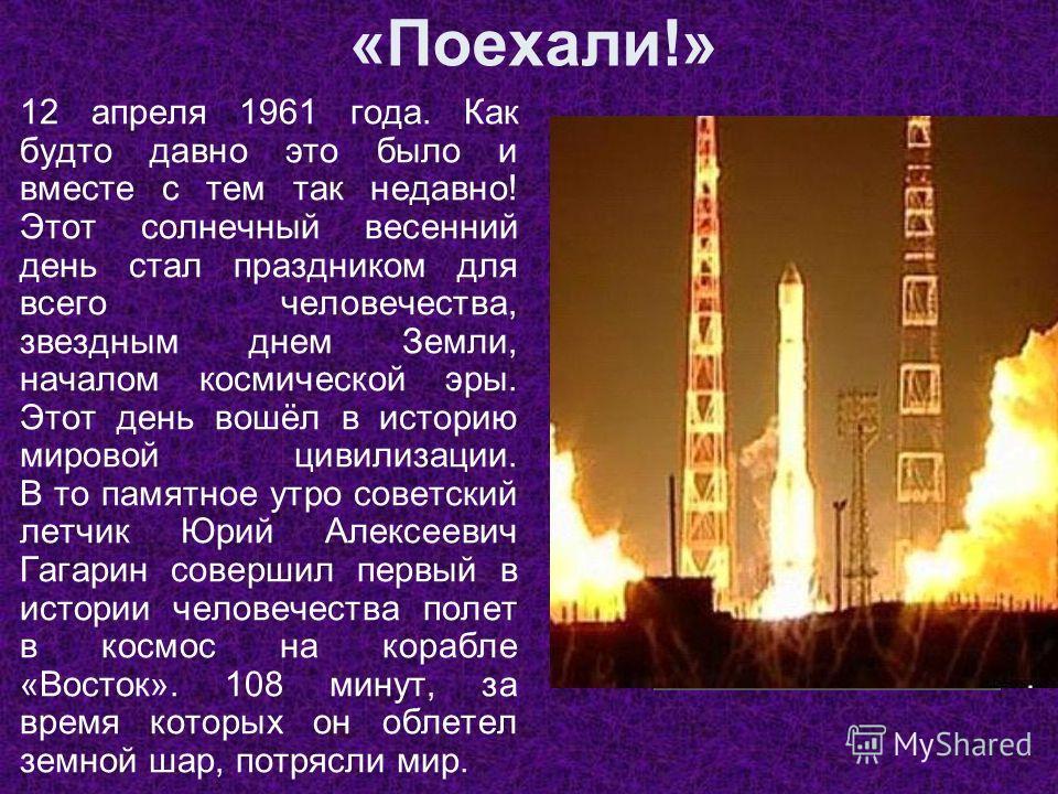 Готовность 1 9 декабря 1959 года Гагарин написал заявление с просьбой зачислить его в группу кандидатов в космонавты. Уже через неделю его вызвали в Москву для прохождения всестороннего медицинского обследования в Центральном научно-исследовательском