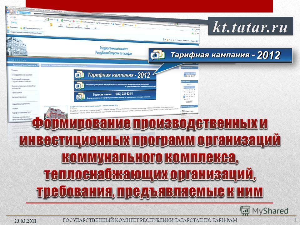 ГОСУДАРСТВЕННЫЙ КОМИТЕТ РЕСПУБЛИКИ ТАТАРСТАН ПО ТАРИФАМ 1 23.03.2011