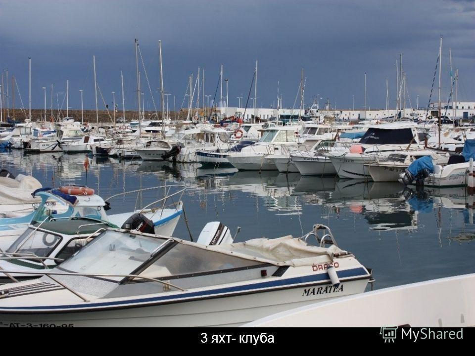 3 яхт- клуба